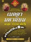 Book : Metta Mahaniyom Pasook Rumruay Tunjai