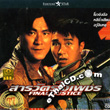 Final Justice [ VCD ]