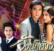 Thai TV serie : Wung Narm Karng [ DVD ]