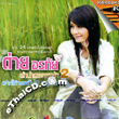Karaoke VCDs : Tai Orathai - Lum Num Dok Ya - Vol.2