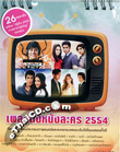 Karaoke VCDs : OST : Pleng Dunk Nung Lakorn 2010 (with 2012 Desktop calendar)