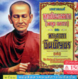 CD : The Mantra of Jayamangalagatha & Chinabanchon