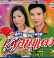 Karaoke VCD : Somjit Borthong & Dokfah Baandorn - Kulharb Dang