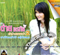 Karaoke DVD : Tai Orathai - Lum Num Dok Ya - Vol.2