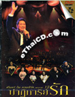 Concert DVD : Charin Nuntanakorn - In Concert Vol.12