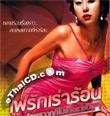 Bon Appetit 2 [ VCD ]