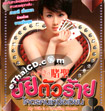 My Wife is a Gambling Maestro [ VCD ]