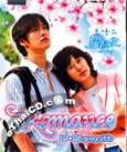 Korean serie : Romance [ DVD ]