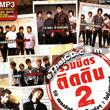 MP3 : RS - Ruammitr Tid Din - Vol.2