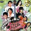 MP3 : Music Train - Wun Wan Warn Dai Eak - Vol.1