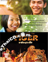 Living with the Tiger [ DVD ]