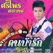 Sriprai Sareewong : Khon Bah Ruk