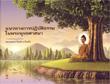 Book : Naew Tarng Garn Patibut Thamma Nai Pra Buddhasassana + CD