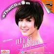 Karaoke VCD : Paowalee Pornpimon - Karuna Yoo Nai Raya Kong Kwam Kid Tueng