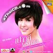 Karaoke DVD : Paowalee Pornpimon - Karuna Yoo Nai Raya Kong Kwam Kid Tueng
