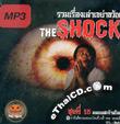 MP3 : DJ.Pong - Ghost Stories - Vol.15