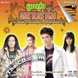 Karaoke VCD : Grammy : Loog Thung - Lharn Yah Moh