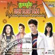 Karaoke DVD : Grammy : Loog Thung - Lharn Yah Moh