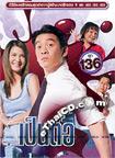 Thai TV serie : Pen Tor (Vol. 136) Ep. 151-154 [ DVD ]