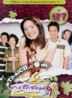 Thai TV serie : Bangrak soi 9 (Vol. 177) - Ep. 192-195 [ DVD ]