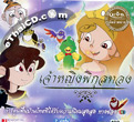 Thai Animation : Jao Ying Pikultong [ VCD ]