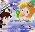 Thai Animation : Jao Ying Pikultong [ VCD ]