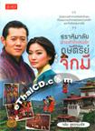 Book :Tara Himarai Duay Hua Jai Hang Ruk Khong Kasat Jigme