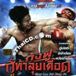 Choy Lee Fut Kung Fu [ VCD ]