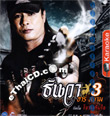 Karaoke VCD : Tunwa Rasritanu - Jone Plon Jai