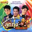 MP3 : Rose Music - Loog Thung Sanun Muang - Vol.1