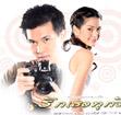 Thai TV serie : Ruk Ter Took Wun [ DVD ]