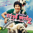 Hearty Paws 2 [ VCD ]