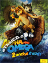 Alpha and Omega [ DVD ]