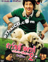 Hearty Paws 2 [ DVD ]