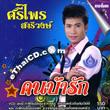 Karaoke VCD : Sriprai Sareewong - Khon Bah Ruk