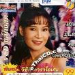 Concert VCD : Siriporn Umpaipong - Muan Mun Hit Tid Turbo Vol.1