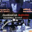 Paranormal Activity 2 : Tokyo Night [ VCD ]