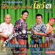 Concert VCDs : Pleng Choi : Tossapol Himmapan & Yong & Puang & Nong Show - Vol.3
