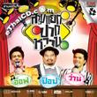 Concert VCDs : Aof & Pop & Wan - Sarm Yaek Park Warn