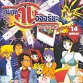 Yu-Gi-Oh! : (Box set - Vol.6-13)