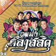 MP3 : R-Siam : Loog Thung Classic