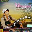 Karaoke VCD : Chaiyo Tanawat - Kid Tueng Jai Ja Kard
