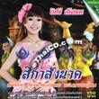 Karaoke VCD : Yibsee Srisakorn : See Ka Sung Nark