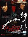 Duelist [ DVD ]