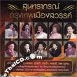 Concert DVD : Soontaraporn - Krungthep Muang Sawan