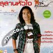 CD+VCD : Poj Suwannapun - Kwam Fhun Lae Kwam Ruk