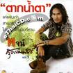 CD+VCD : Poj Suwannapun - Tark Narm Ta