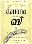 Book : Sing Mongkol Khong Kon 7 Wan