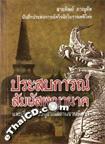 Book : Prasobkarn Sumpus Payanark