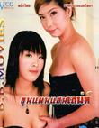 Khun Pan Saen Sanae [ VCD ]